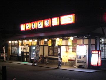 養老乃瀧 高砂駅西店