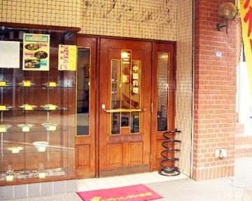 三国中国料理