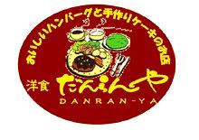 洋食だんらんや 富山山室本店