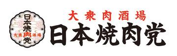 日本焼肉党 浅草橋店