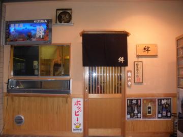 居酒屋 絆〜KIZUNA〜