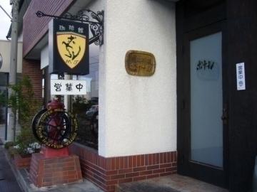 珈琲館 ボ・ナール
