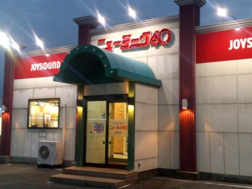 カラオケ ニューヨーク40 荒尾店