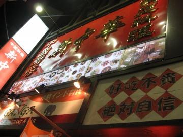 新中華 国分寺店