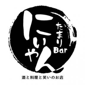 昭和居酒屋 にいやん