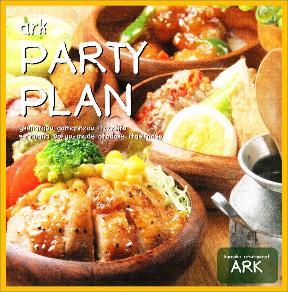 レストラン&カラオケ くるめりあ ARK