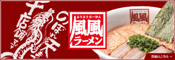 風風ラーメン 西川口店