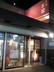 焼肉・韓国料理 京園