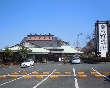 いずみ庵 富塚店