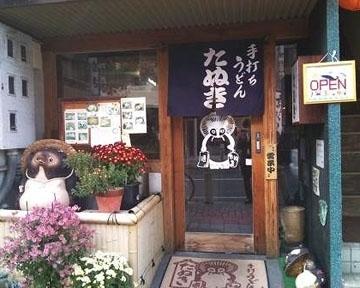 手打ちうどん「たぬき」表町店 image