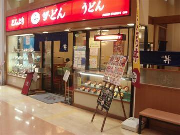 ザ・どん イオン明和店
