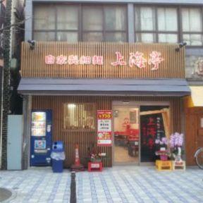 上海亭 横須賀中央店 image