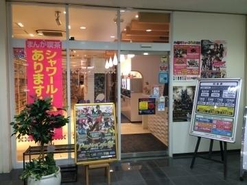 コミックバスターPLAX戸塚店