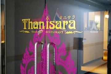 タイレストランタニサラ