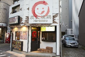 焼き鳥屋 PaPaROKU(ぱぱろく) 武蔵店