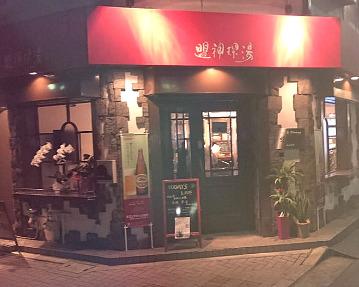 Live&Dining 盟神探湯