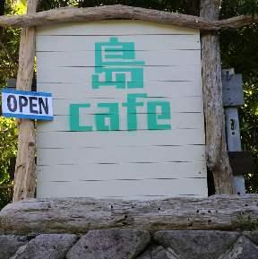 島cafe 963(クロサン)