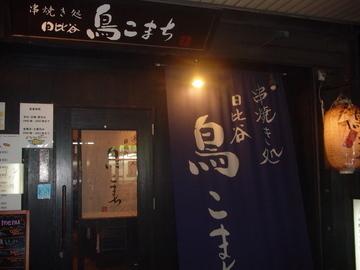 日比谷鳥こまち 松戸五香店