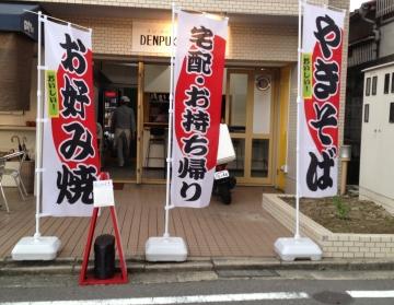 田福田 桜坂店