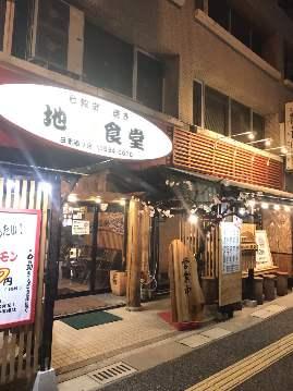地鶏食堂 日赤通り店