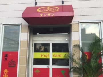 ベトナム屋台 タンザン