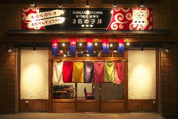 Korean Kitchen 3匹の子豚 山ノ内店