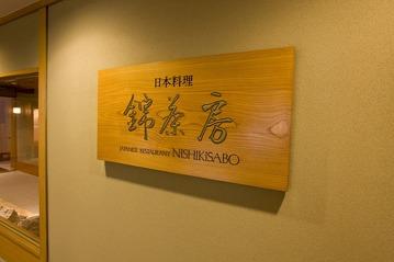 日本料理 錦茶房