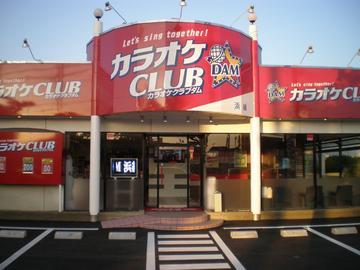 カラオケCLUBDAM 浜線店