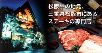 ステーキハウス三松