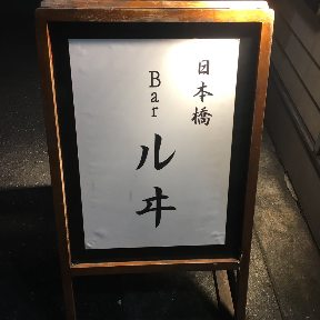 Bar ルイ