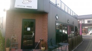 cafe&dining emu image