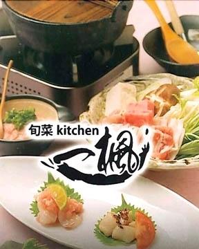 旬菜 kitchen 一楓