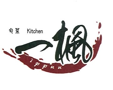 旬菜 kitchen 一楓