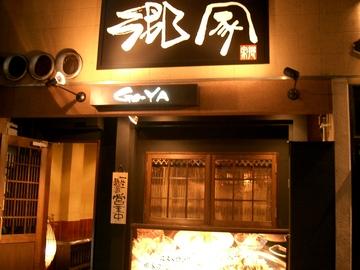 郷家 二番町店 image