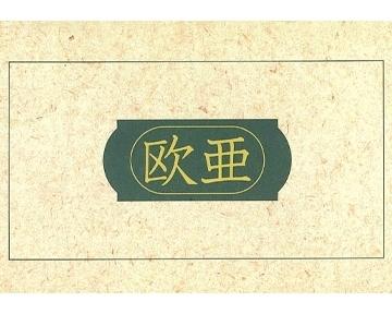 茶房 欧亜 image