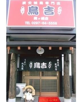 鳥吉 龍ヶ崎店