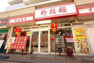 珍膳坊 平井店
