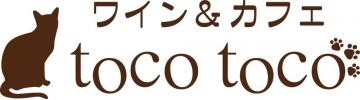 ワイン&カフェ toco toco