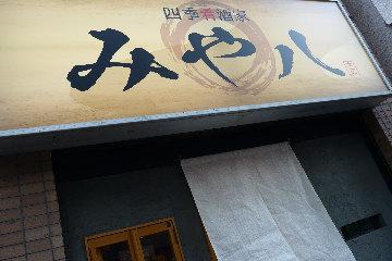 和食 日本酒 四季肴酒家 みや八