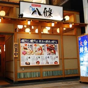 寿司ろばた八條 〜中央町店〜