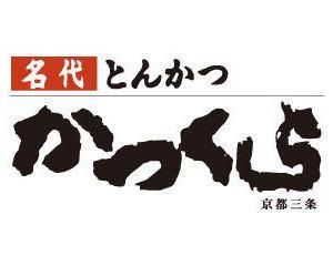 名代とんかつ かつくら キュービックプラザ新横浜店