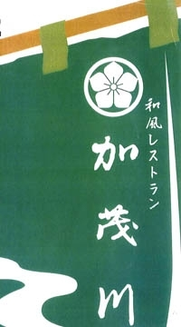 和風レストラン 加茂川