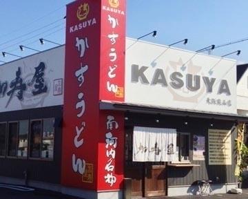 加寿屋 大阪狭山店