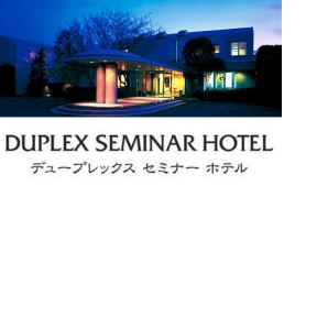 デュープレックス セミナーホテル