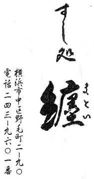 すし処 纏 桜木町店