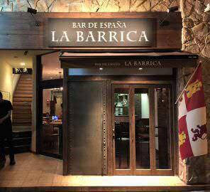 スペインバル ラバリーカ