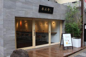 春水堂 代官山店 image