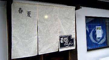 百姓's Cafe
