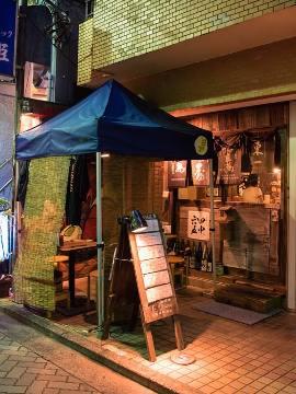 みかづき酒房 吉祥寺 本店