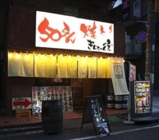 50円やきとり きんちゃん家 錦糸町店